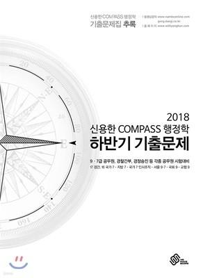 2018 신용한 COMPASS 행정학 하반기 기출문제