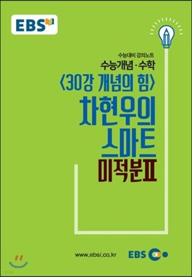 EBSi 강의교재 수능개념 수학영역 차현우의 스마트 미적분 2