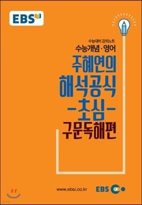 EBSi 강의교재 수능개념 영어영역 주혜연의 해석공식-초심-구문독해편