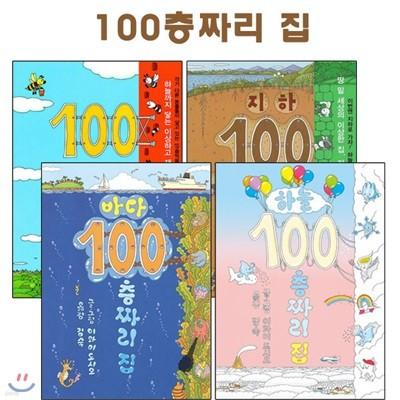 100층 짜리 집 세트(4권)