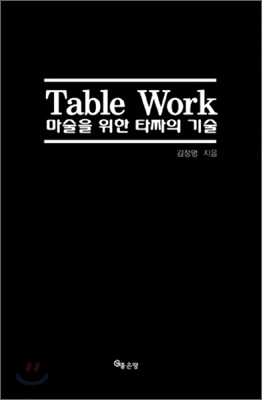 Table Work 마술을 위한 타짜의 기술