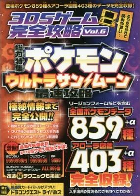3DSゲ-ム完全攻略 Vol.6