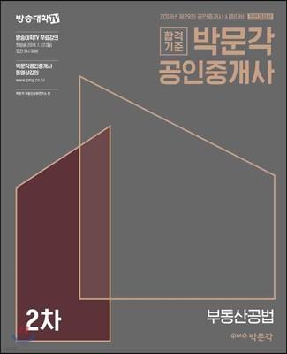 2018 박문각 공인중개사 기본서 2차 부동산공법