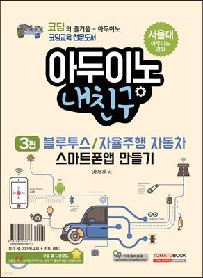 아두이노 내 친구 3편 블루투스/자율주행 자동차 스마트폰 앱 만들기