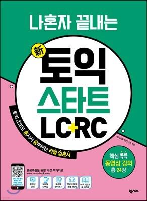 나혼자 끝내는 신토익 스타트 LC+RC