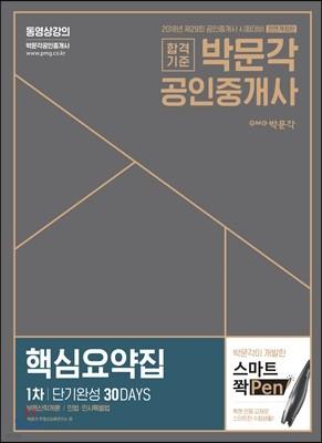 2018 박문각 공인중개사 1차 핵심요약집 단기완성 30DAYS 부동산학개론, 민법·민사특별법