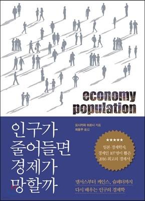 인구가 줄어들면 경제가 망할까