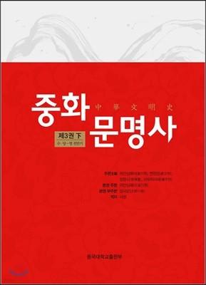 중화문명사 中華文明史 3 (하)