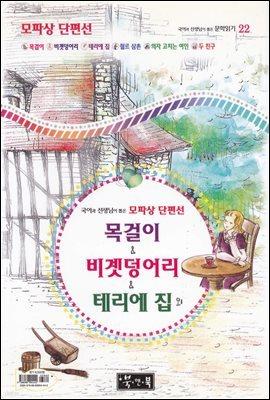 목걸이 & 비곗덩어리 & 테리에 집 외 - 국어과 선생님이 뽑은 문학읽기 22