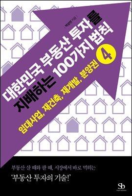 대한민국 부동산 투자를  지배하는 100가지 법칙 04 임대사업, 재건축, 재개발, 분양권