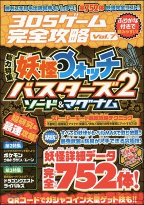 3DSゲ-ム完全攻略 Vol.7