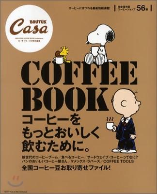 Casa BRUTUS特別編集 COFFEE BOOK