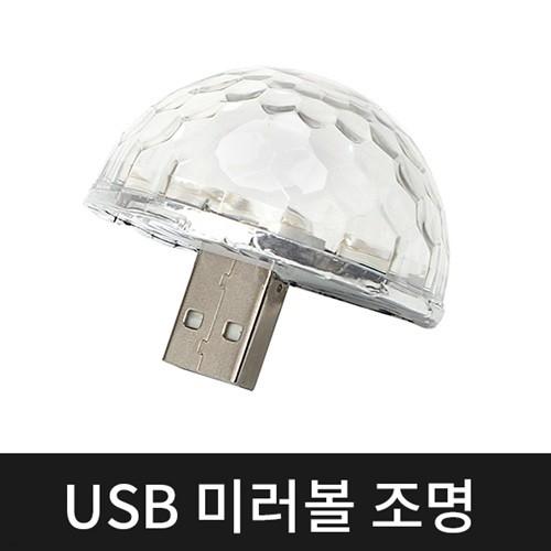 USB 미러볼 조명 블루투스 마이크 조명 LED조명