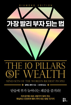 가장 빨리 부자 되는 법 (다이아몬드 에디션)