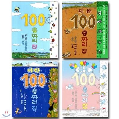 100층 짜리 집 세트 (전4권) : 100층짜리 집/지하/바다/하늘