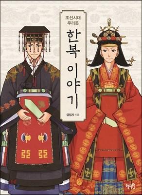 조선시대 우리옷 한복 이야기