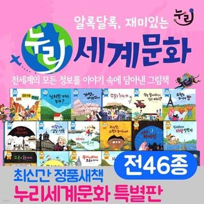누리세계문화 (전46종)+상품권
