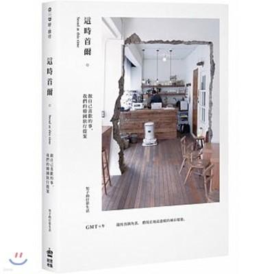 [예약판매] 這時首爾:做自己喜歡的事,我們的韓國旅行提案