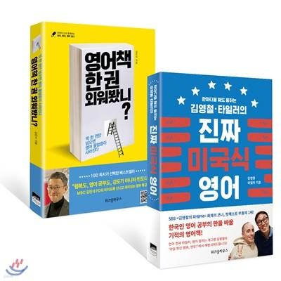 영어책 한 권 외워봤니? + 김영철·타일러의 진짜 미국식 영어