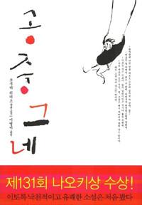 공중그네 (일본소설/양장본)