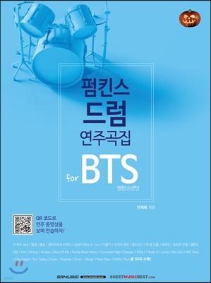 펌킨스 드럼 연주곡집 for BTS 방탄소년단