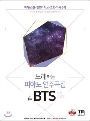 노래하는 피아노 연주곡집 for BTS 방탄소년단