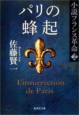 小說フランス革命(2)パリの蜂起