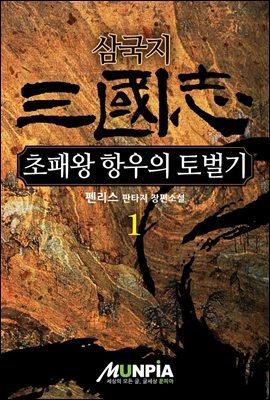 [세트] 삼국지 - 초패왕 항우의 토벌기 (총20권/완결)