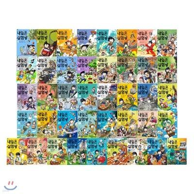 문화상품권만원증정/내일은 실험왕 1-41권 세트 (전 41권)