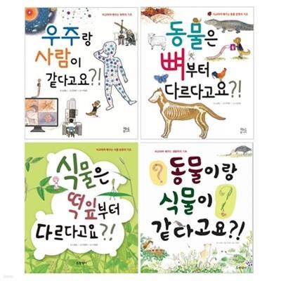 비교하며 배우는 기초 시리즈 1~4 세트 (전4권) : 생물학/식물/동물/화학