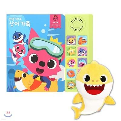 핑크퐁 사운드북 상어가족 + 아기상어 사운드 인형