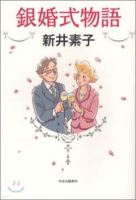 銀婚式物語