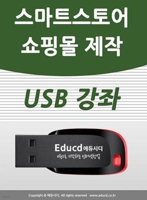 네이버 쇼핑몰 스마트 스토어 제작 운영 가이드 USB[네이버 쇼핑 스토어팜 오픈마켓 입점 교육]