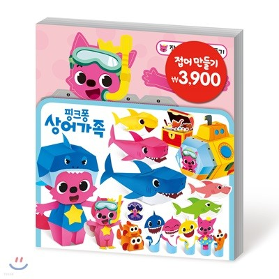 접어 만들기 : 핑크퐁 상어가족