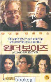 [VHS비디오] 원더 보이즈 (Wonder Boys) [마이클 더글러스]
