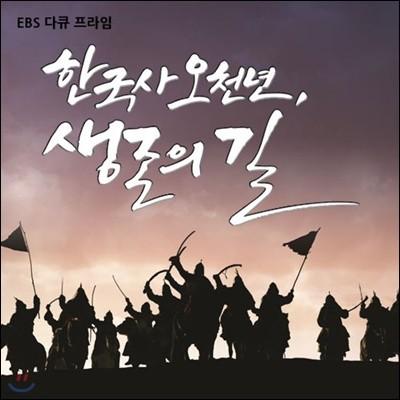 EBS 한국사 오천년, 생존의 길 (녹화물)