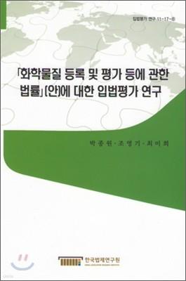 화학 물질 등록 및 평가 등에 관한 법률(안)에 대한 입법평가 연구