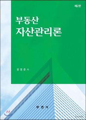 부동산 자산관리론