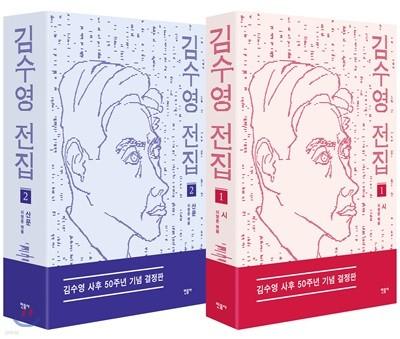 김수영 전집 1,2 세트