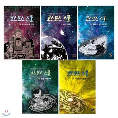 코스모스 스쿨 1~5 세트 (전5권) : 해즈의 요술 안경/해즈 탐사대/지혜의 별 코모성/붉은 구름 떼/시간의 소용돌이