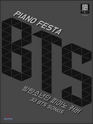 피아노 페스타 BTS