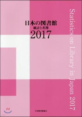 '17 日本の圖書館 統計と名簿
