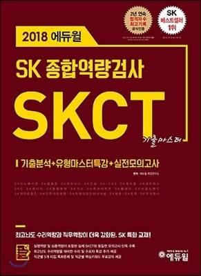 2018 에듀윌 SK 종합역량검사 SKCT 기출마스터
