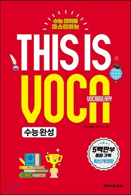 This is Vocabulary 수능완성