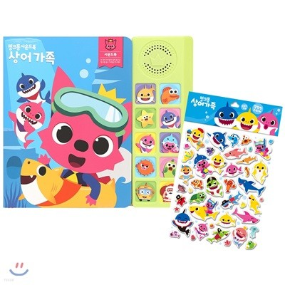 핑크퐁 사운드북 상어가족 + 말랑한 스티커 핑크퐁 상어가족