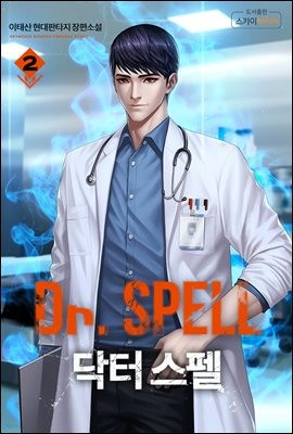 Dr. 스펠 2권