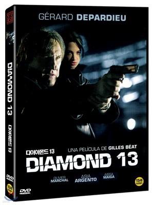 다이아몬드 13