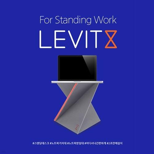 [한정수량 재입고]2초완성 휴대용 노트북거치대 LEVIT8 (S)