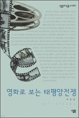 영화로 보는 태평양전쟁 - 살림지식총서 203