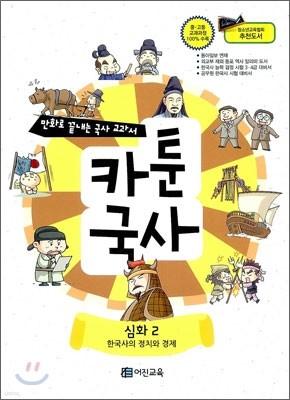 만화로 끝내는 국사 교과서 카툰국사 심화 2